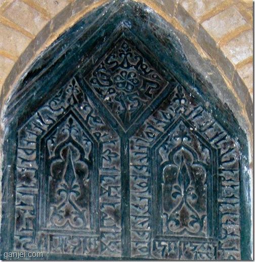 کتیبه دزدیده شده از مسجد وکیل - بالا