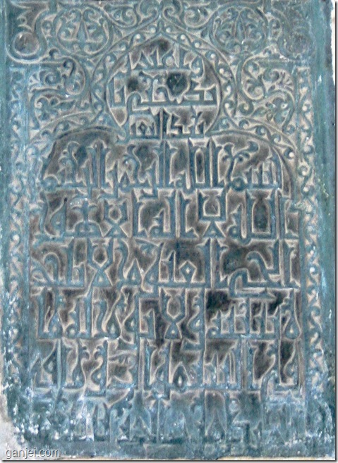 کتیبه دزدیده شده از مسجد وکیل - قسمت پایینی