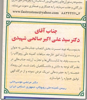 آگهی تبریک به دکتر صالحی سرپرست وزارت خارجه