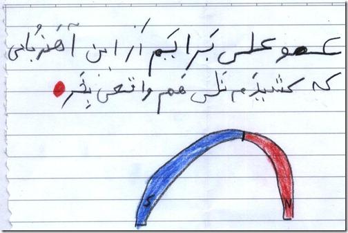 نامه کودکانه